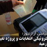 برگزاری الکترونیکی انتخابات و پروژه تغییر ترکیب مدیریتی اورمیه