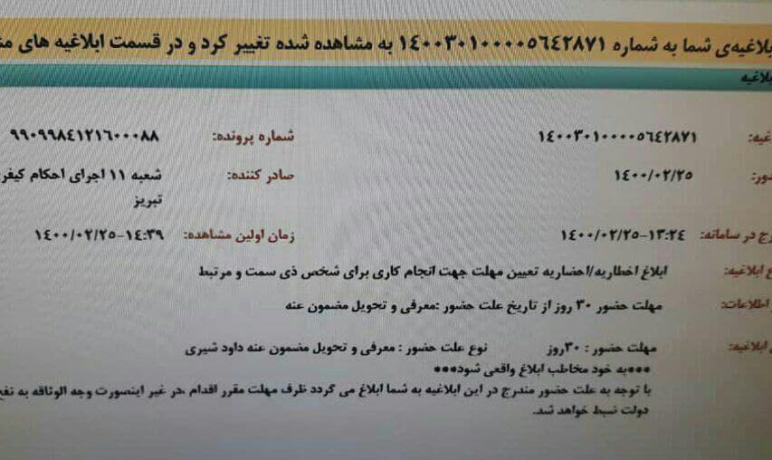 داوود شیری برای اجرای حکم به دادگاه احضار شد