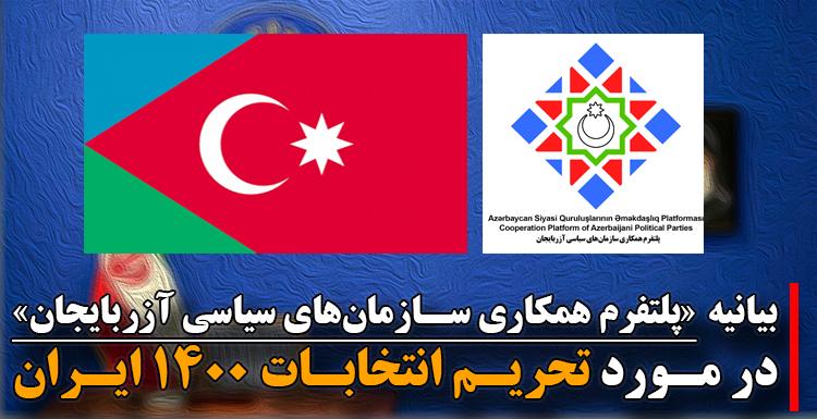 بیانیه پلتفرم همکاری سازمانهای سیاسی آزربایجان در مورد تحریم انتخابات ۱۴۰۰ ایران