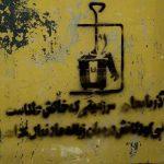 """""""آذربایجان سرزمینی که خاکش طلاست ولی کودکانش در میان زبالهها دنبال غذا هستند"""""""