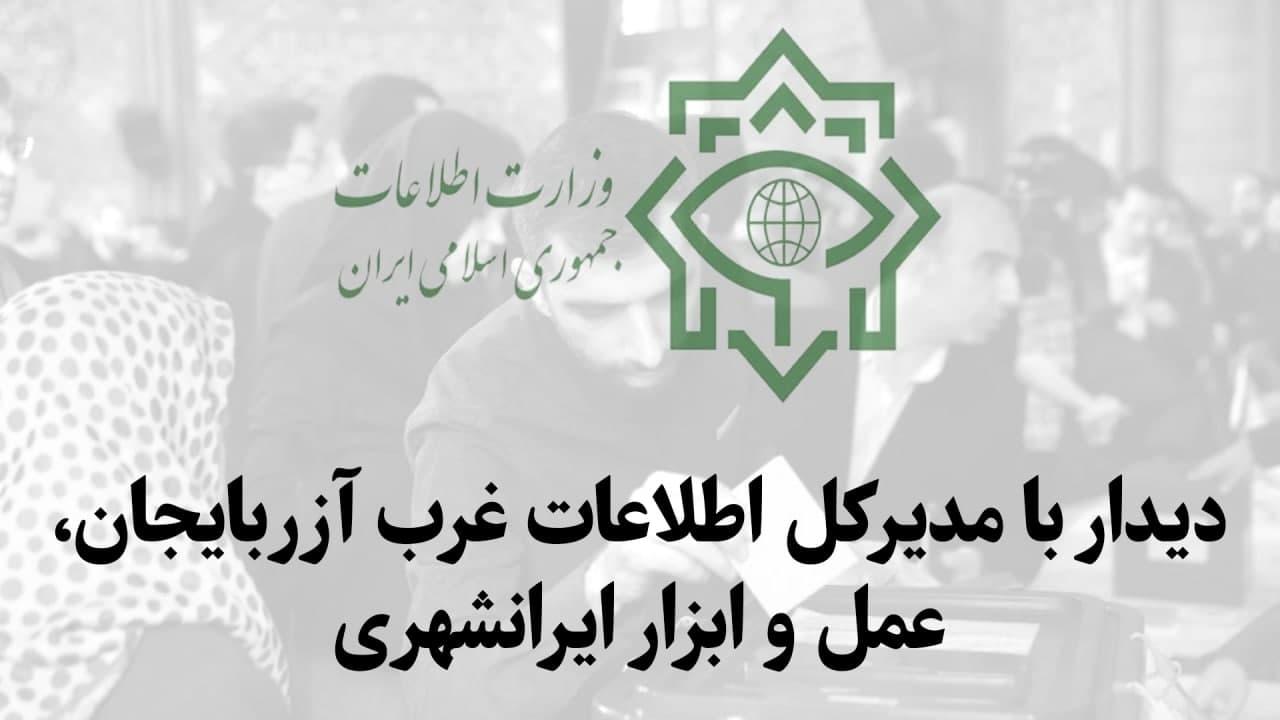 دیدار با مدیرکل اطلاعات غرب آزربایجان، عمل و ابزار ایرانشهری