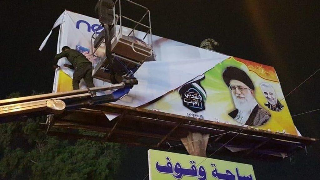 پایین کشیدن تصاویر رهبران ایران در بغداد