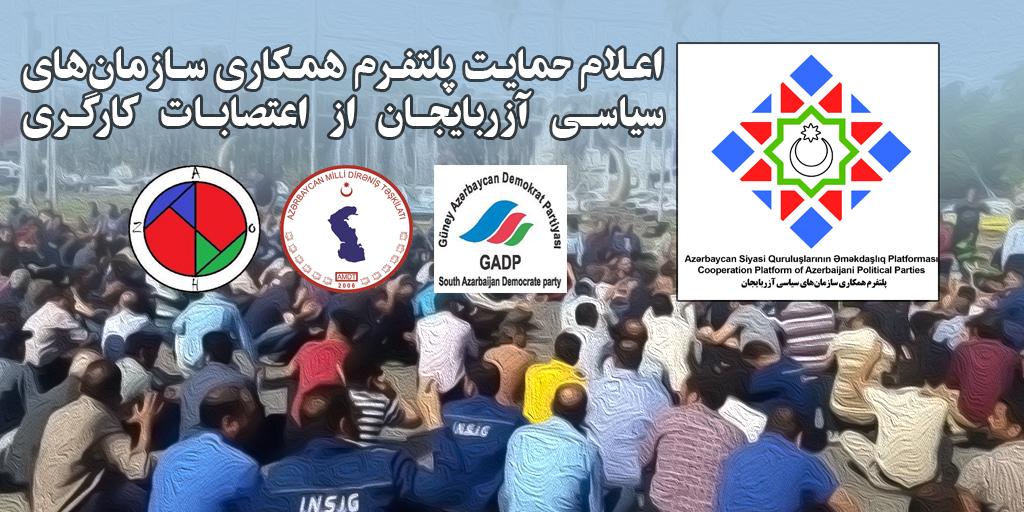 اعلام حمایت پلتفرم همکاری سازمانهای سیاسی آزربایجان از اعتصابات کارگری
