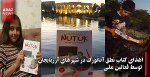 اهدای کتاب نطق آتاتورک در شهرهای آزربایجان توسط فعالین ملی