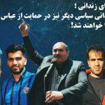 زندانی صدای زندانی؛ فردا سه زندانی سیاسی دیگر نیز در حمایت از عباس لسانی وارد...