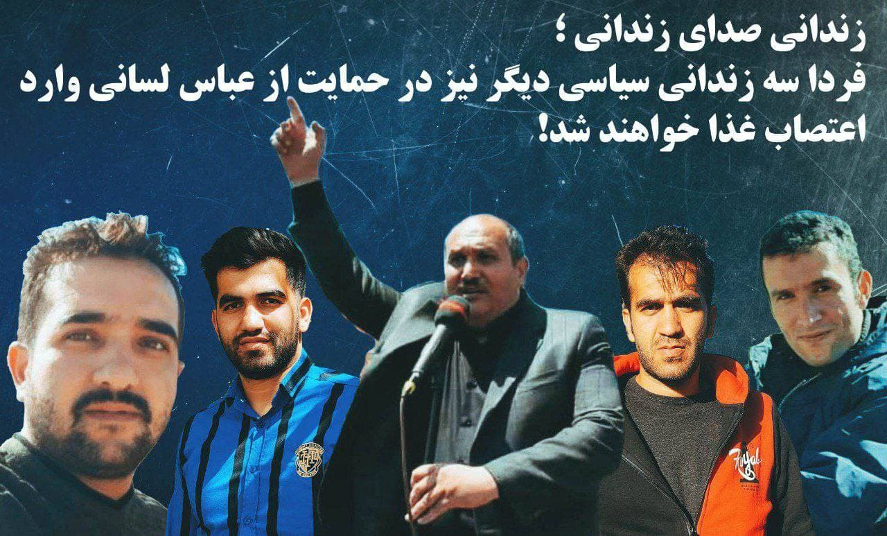 زندانی صدای زندانی؛ فردا سه زندانی سیاسی دیگر نیز در حمایت از عباس لسانی وارد اعتصاب غذا خواهند شد!