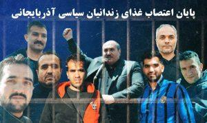 پایان اعتصاب؛ مسئولین زندان اردبیل تسلیم اتحاد زندانیان و فعالان مدنی آزربایجانی شدند