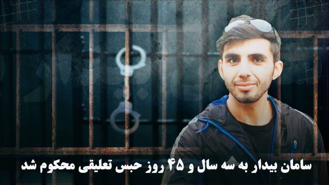 سامان بیدار به سه سال و ۴۵ روز حبس تعلیقی محکوم شد