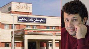 با تشدید وخامت حال عمومی علیرضا فرشی به بیمارستان لقمان حکیم تهران منتقل شد