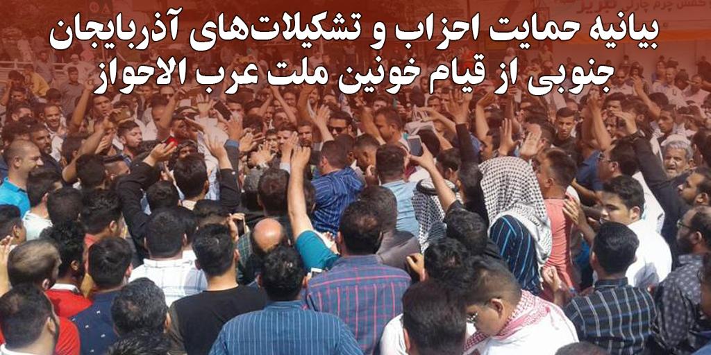 بیانیه حمایت احزاب و تشکیلاتهای آذربایجان جنوبی از قیام خونین ملت عرب الاحواز