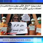 گسترش اعتصابات کارگری و تلاش جمهوری اسلامی ایران برای برخورد امنیتی با آن – دیدگاه