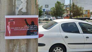حمایت از ملت عرب احواز با توزیع گسترده پوستر های اعتراضی در سطح شهر اورمیه