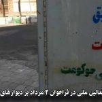 شعار اشتراتژیک فعالین ملی در فراخوان ۲مرداد بر دیوارهای تبریز نقش بست