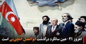 امروز ۲۱-مین سالگرد درگذشت ابوالفضل ائلچی بی است