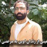 توحید امیرامینی از زندان اوین به مرخصی اعزام شد