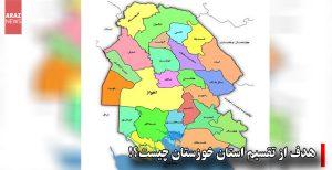هدف از تقسیم استان خوزستان چیست؟!