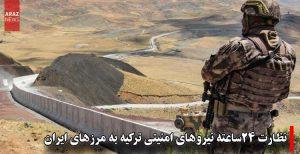 نظارت ۲۴ساعته نیروهای امنیتی ترکیه به مرزهای ایران