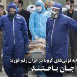 بالاترین آمار روزانه فوتیهای کرونا در ایران رقم خورد؛ ۶۸۴ نفر جان باختند