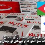 توزیع و پخش کتاب نطق آتاتورک در شهرهای آزربایجان توسط فعالین ملی