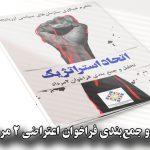 جزوه تحلیلی و جمعبندی فراخوان اعتراضی ۲ مرداد منتشر شد