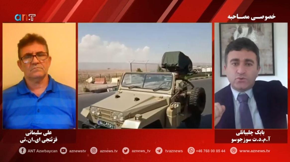 مصاحبه آقای بابک چلبیانلی با شبکه آزنیوز تیوی درباره مانور نظامی اخیر سپاه در مرز آزربایجان شمالی