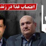 اعتصاب غذای عباس لسانی در حمایت از علیرضا فرشی و خواست های بحق وی