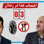 سومین و آخرین روز اعتصاب غذای عباس لسانی و علیرضا فرشی