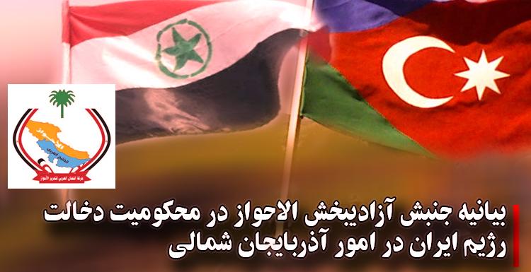 بیانیه جنبش آزادیبخش الاحواز در محکومیت دخالت رژیم ایران در امور آذربایجان شمالی