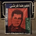 فعالین ملی با نصب بنر خواستار آزادی علیرضا فرشی شدند